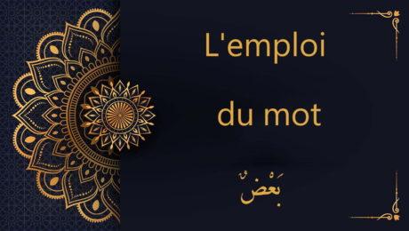 Le mot بَعْضٌ en arabe - cours d'arabe gratuit