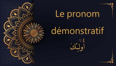 le pronom démonstratif - أُولَـٰئِكَ
