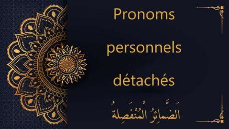 Pronoms personnels détachés - cours d'arabe gratuit