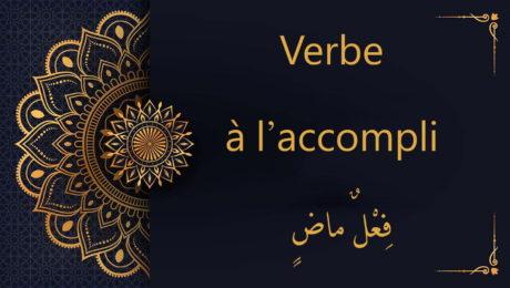 Le verbe à l'accompli - cours d'arabe gratuit