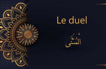le duel - cours d'arabe gratuit