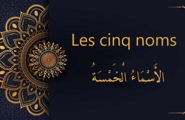 les cinq noms - cours d'arabe gratuit