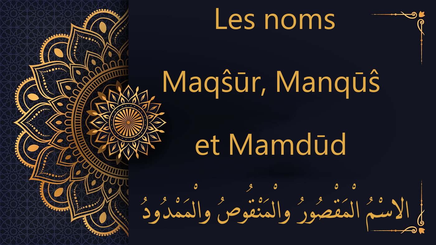 Maqŝūr, Manqūŝ et Mamdūd - cours d'arabe gratuit