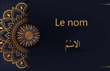 le nom - cours d'arabe gratuit