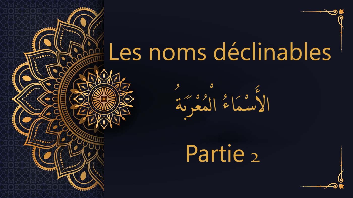 Les noms déclinables - cours d'arabe gratuit