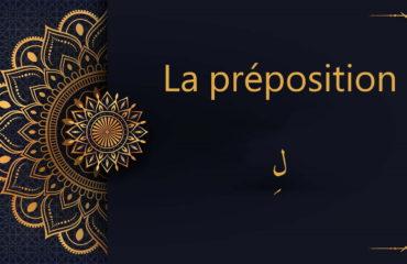 la préposition لِ - cours d'arabe gratuit