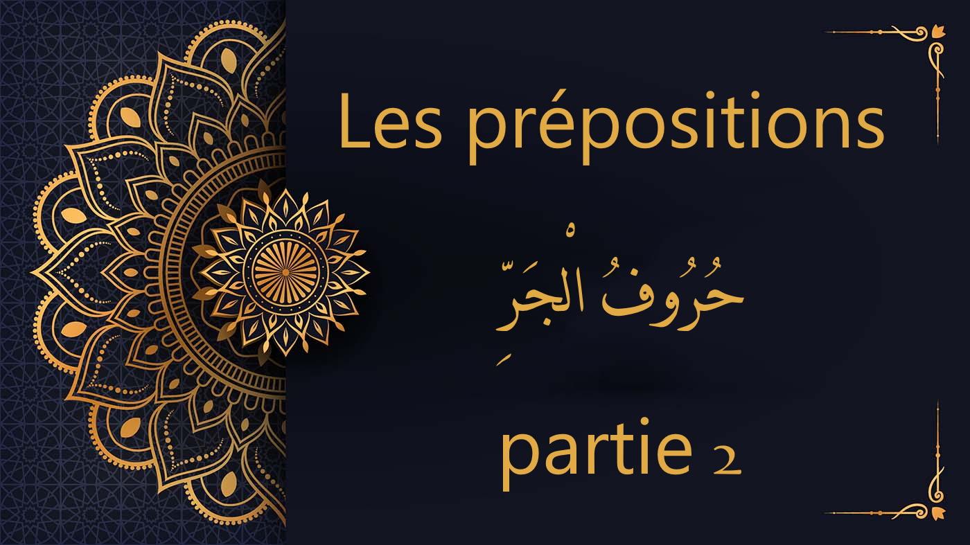 prépositions - cours d'arabe gratuit