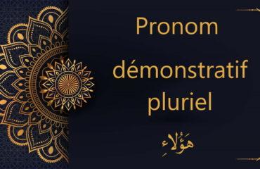 pronom démonstratif pluriel هَؤُلاءِ - cours d'arabe gratuit
