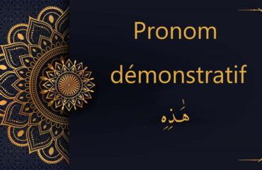 pronom démonstratif هَـٰذِهِ - cours d'arabe gratuit