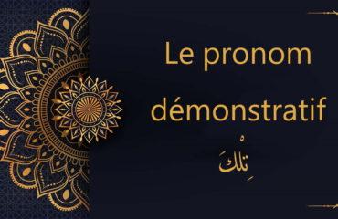 Le pronom démonstratif تِلْكَ - cours d'arabe gratuit