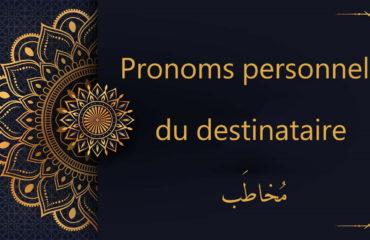 Pronoms personnels du destinataire - cours d'arabe gratuit