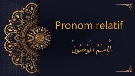 pronoms relatifs - cours d'arabe gratuit