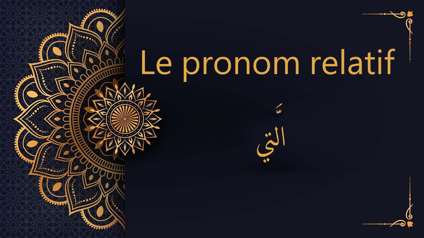 pronom relatif - cours d'arabe gratuit
