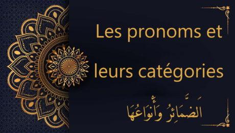 Les pronoms et leurs catégories - cours d'arabe gratuit