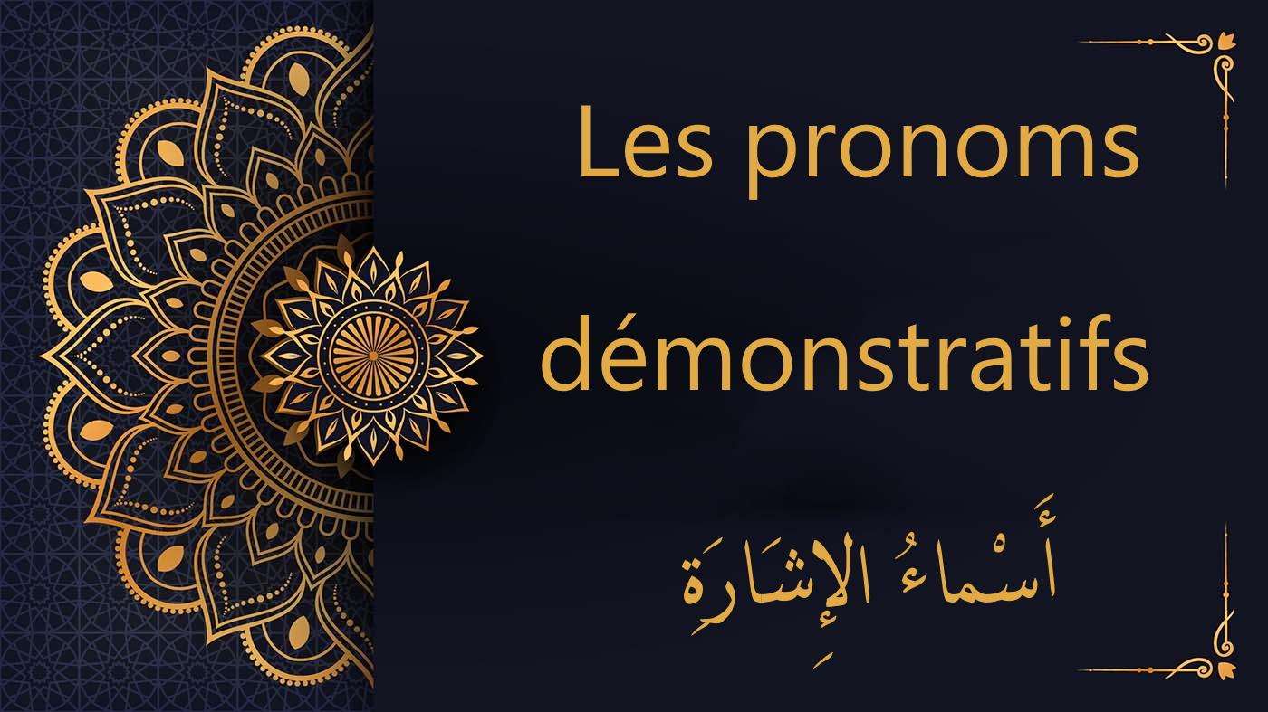 pronoms démonstratifs - cours d'arabe gratuit