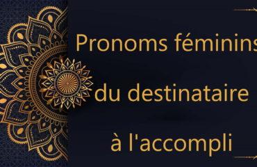 Pronoms féminins du destinataire à l'accompli - cours d'arabe gratuit