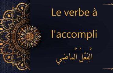 ver à l'accompli - cours d'arabe gratuit