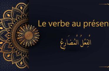 verbe au présent - cours d'arabe gratuit
