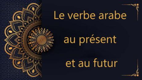 le verbe au présent et futur - cours d'arabe gratuit