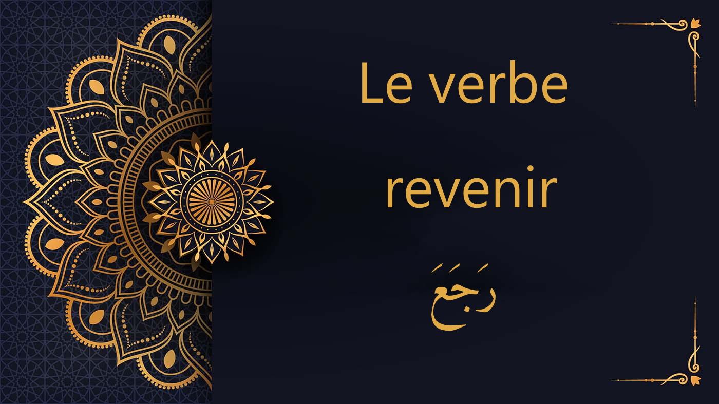 ر ج ع Le Verbe Revenir Cours D Arabe Gratuit Lecon 37 Al Dirassa