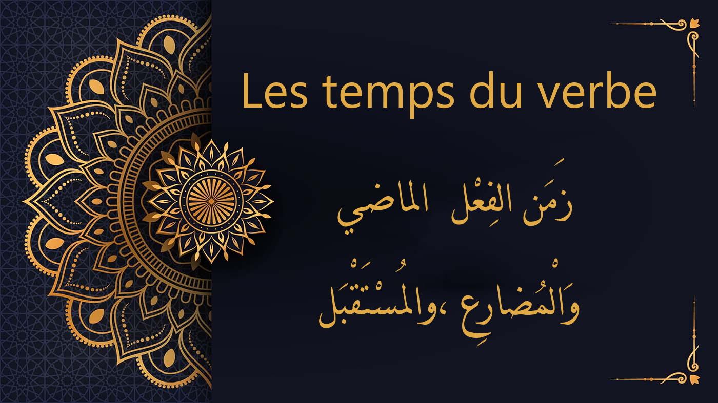 temps du verbe - cours gratuit d'arabe