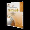 L'arabe entre tes mains | niveau 1 partie 1 | Al arabiya bayna yadaik | العربــية بـيـن يد يــك