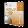 L'arabe entre tes mains | niveau 1  Partie 1 & Partie 2 | Al arabiya bayna yadaik | العربــية بـيـن يد يــك