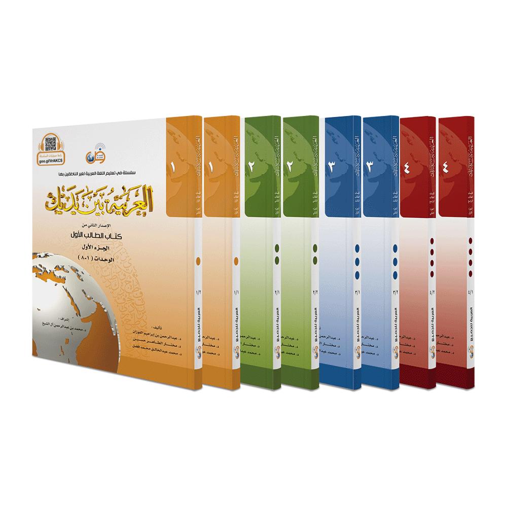 l'arabe entre tes mains est une méthode pour apprendre l'arabe