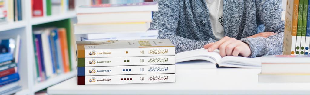 apprendre la langue l'arabe facilement