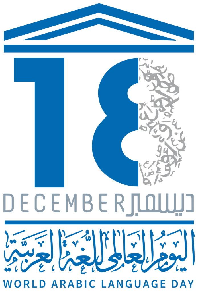 le 18 décembre est la journée mondiale de la langue arabe