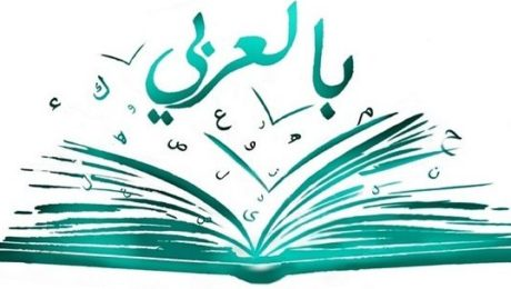 apprendre la grammaire arabe