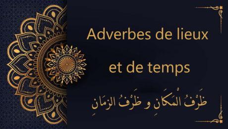 adverbes arabes | cours d'arabe coranique gratuit
