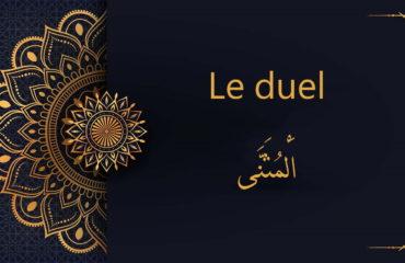 le duel en arabe - cours d'arabe gratuit