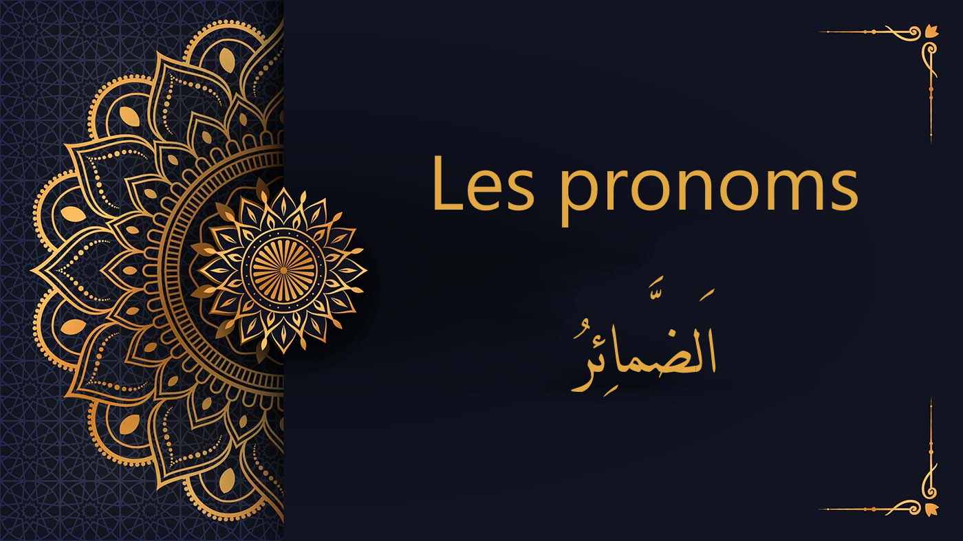 les pronoms en arabe - Cours d'arabe coranique gratuit
