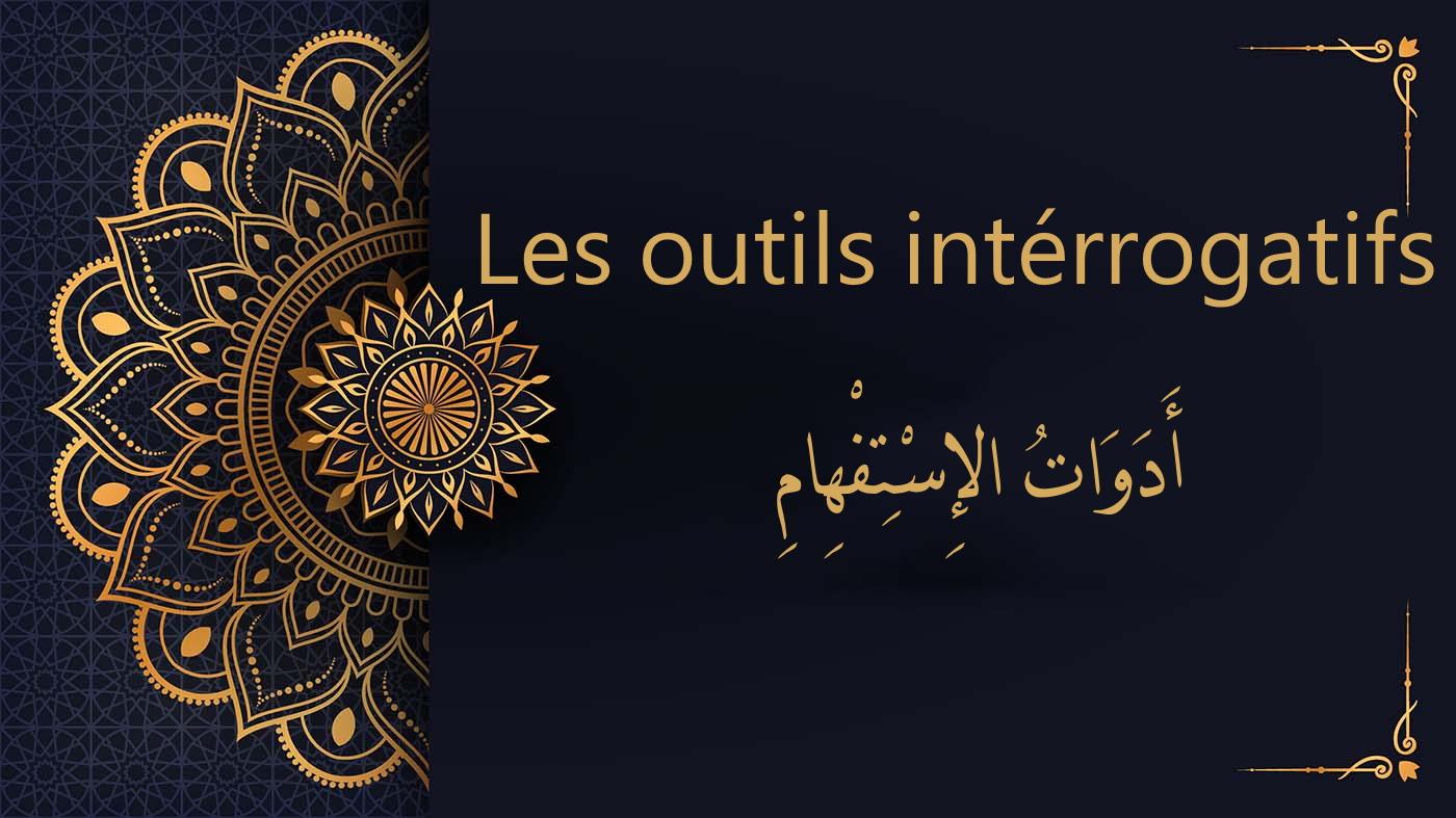 outils intérrogatifs - cours d'arabe coranique gratuit