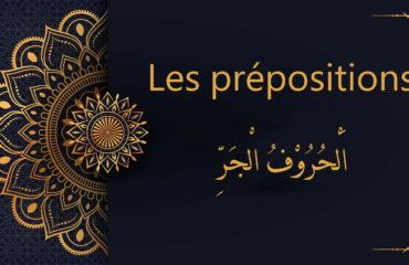 Les prépositions en arabe - Cours d'arabe coranique gratuit