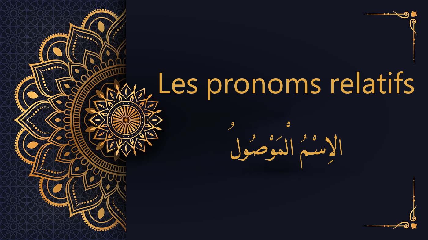 les pronoms relatifs |cours d'arabe coranique gratuit