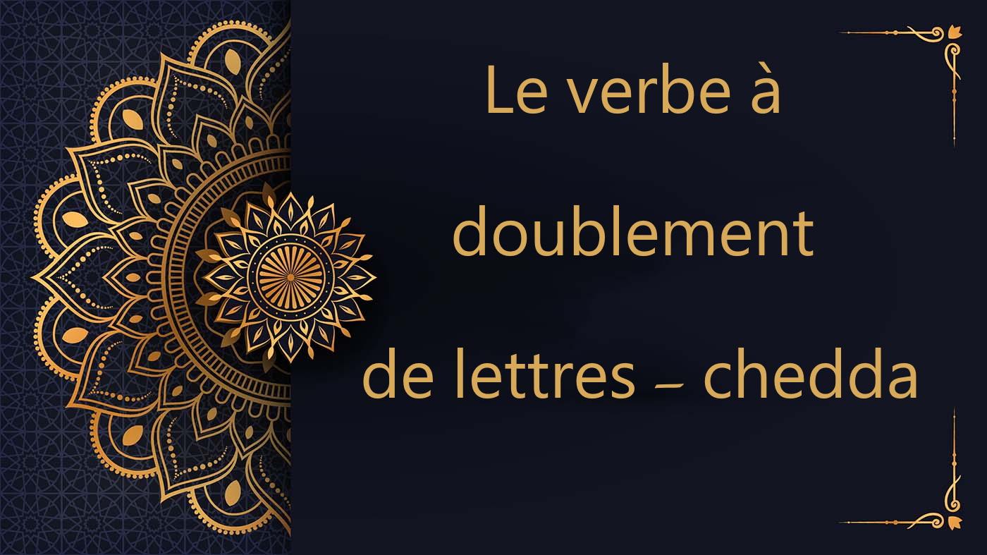 Le verbe à doublement de lettres - chedda   Cours d'arabe gratuit