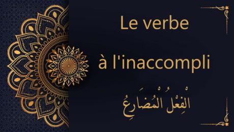 Le verbe à l'inaccompli | cours d'arabe gratuit