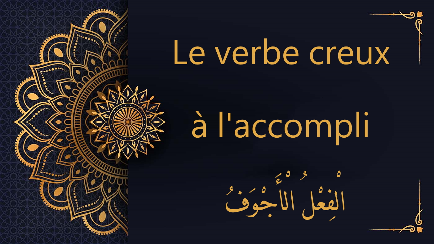 Le verbe creux à l'accompli - passé   Cours d'arabe coranique gratuit