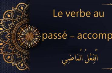 le verbe au passé - accompli | cours d'arabe gratuit