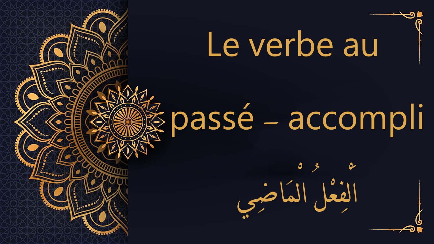 le verbe au passé - accompli   cours d'arabe gratuit