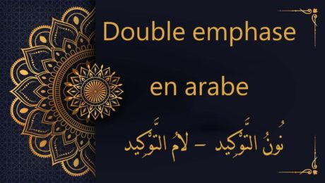 La double emphase en arabe - cours d'arabe gratuit