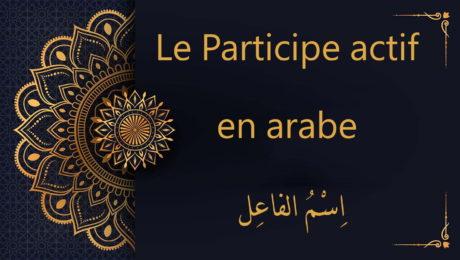 Le Participe actif en arabe | اِسْمُ الفاعِل