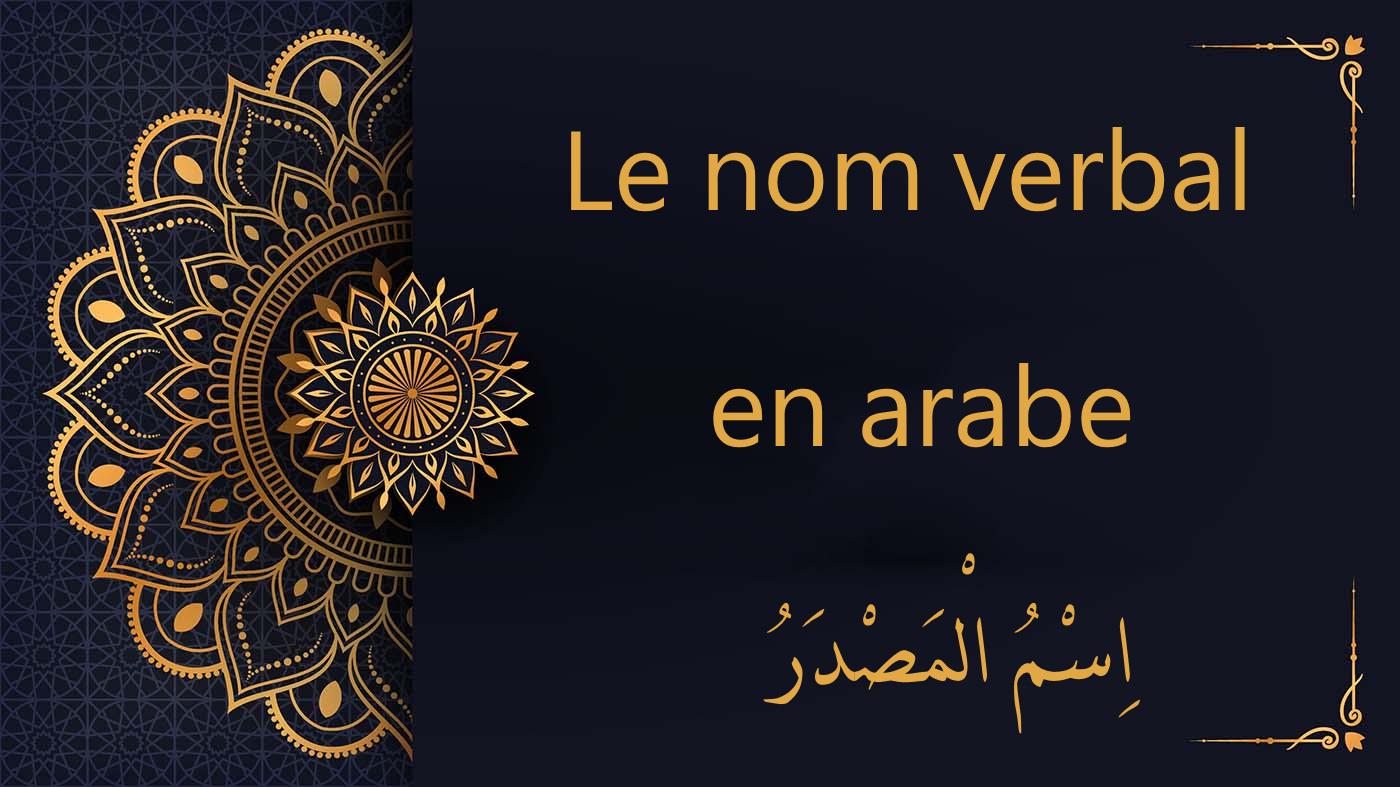 Le nom verbal en arabe | اِسْمُ الْمَصْدَرُ