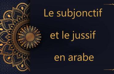 Le subjonctif et le jussif en arabe | cours d'arabe coranique gratuit