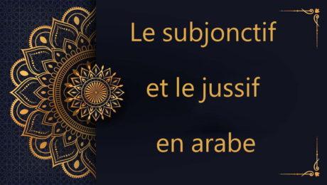 Le subjonctif et le jussif en arabe   cours d'arabe coranique gratuit