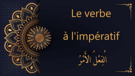 Le verbe à l'impératif en arabe   الْفِعْلُ الأَمْرُ