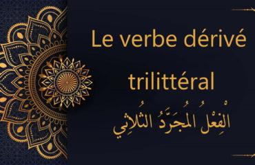 Le verbe dérivé trilittéral | cours d'arabe coranique gratuit