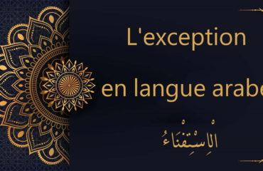 L'exception en langue arabe - الْاِسْتِفْنَاءُ | Cours d'arabe coranique
